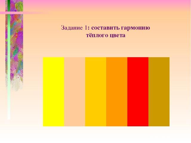 Задание 1: составить гармонию тёплого цвета
