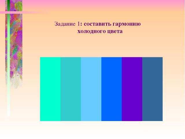 Задание 1: составить гармонию холодного цвета