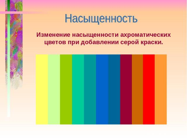 Изменение насыщенности ахроматических цветов при добавлении серой краски.