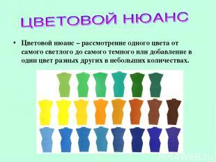 Цветовой нюанс – рассмотрение одного цвета от самого светлого до самого темного