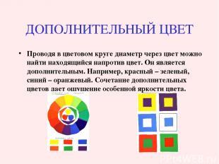 ДОПОЛНИТЕЛЬНЫЙ ЦВЕТ Проводя в цветовом круге диаметр через цвет можно найти нахо