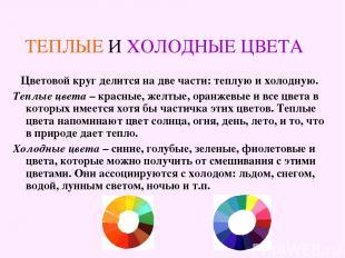 ТЕПЛЫЕ И ХОЛОДНЫЕ ЦВЕТА Цветовой круг делится на две части: теплую и холодную. Т