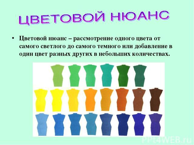 Цветовой нюанс – рассмотрение одного цвета от самого светлого до самого темного или добавление в один цвет разных других в небольших количествах.