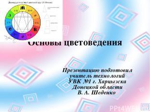 Основы цветоведения Презентацию подготовил учитель технологий УВК №1 г. Харцызск
