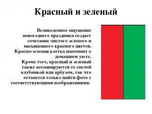Красный и зеленый Великолепное ощущение новогоднего праздника создаст сочетание