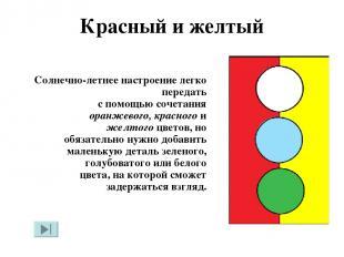 Красный и желтый Солнечно-летнее настроение легко передать с помощью сочетания о