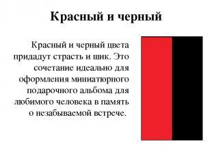 Красный и черный Красный и черный цвета придадут страсть и шик. Это сочетание ид