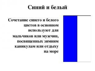 Синий и белый Сочетание синего и белого цветов в основном используют для мальчик
