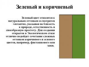Зеленый и коричневый Зеленый цвет относится к натуральным оттенкам и смотрится э