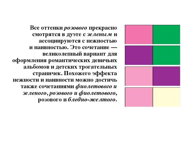 Все оттенки розового прекрасно смотрятся в дуэте с зеленым и ассоциируются с нежностью и наивностью. Это сочетание — великолепный вариант для оформления романтических девичьих альбомов и детских трогательных страничек. Похожего эффекта нежности и на…