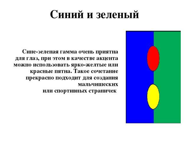 Синий и зеленый Сине-зеленая гамма очень приятна для глаз, при этом в качестве акцента можно использовать ярко-желтые или красные пятна. Такое сочетание прекрасно подходит для создания мальчишеских или спортивных страничек