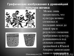 Графические изображения в древнейшей культуре мочика Можно лишь предполагать, чт