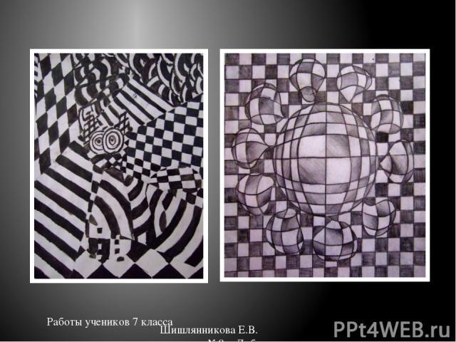 Работы учеников 7 класса Шишлянникова Е.В. гимназия №8 г. Дубна Московская обл.