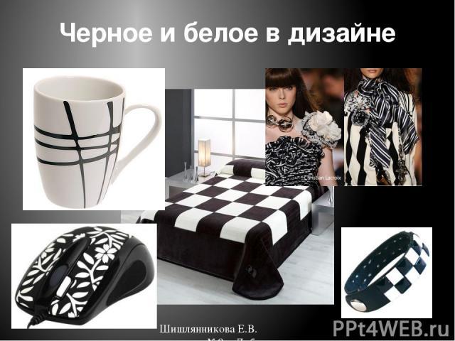 Черное и белое в дизайне Шишлянникова Е.В. гимназия №8 г. Дубна Московская обл.