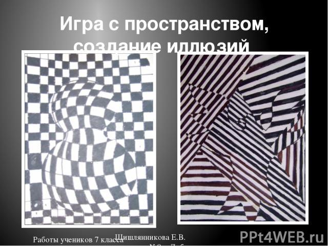 Игра с пространством, создание иллюзий Работы учеников 7 класса Шишлянникова Е.В. гимназия №8 г. Дубна Московская обл.