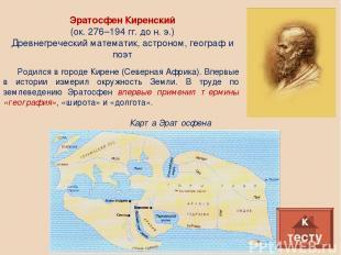 Эратосфен Киренский (ок. 276–194 гг. до н. э.) Древнегреческий математик, астрон