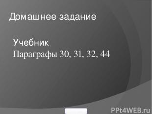 Домашнее задание Учебник Параграфы 30, 31, 32, 44 900igr.net