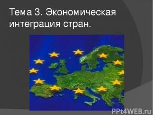 Тема 3. Экономическая интеграция стран.