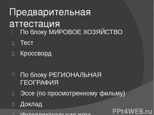 Предварительная аттестация По блоку МИРОВОЕ ХОЗЯЙСТВО Тест Кроссворд По блоку РЕ