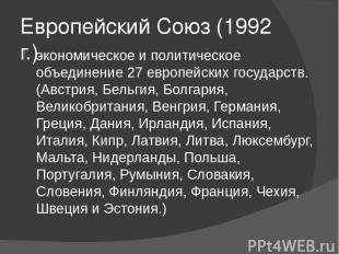 Европейский Союз (1992 г.) экономическое и политическое объединение 27 европейск