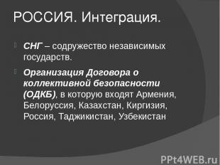 РОССИЯ. Интеграция. СНГ – содружество независимых государств. Организация Догово