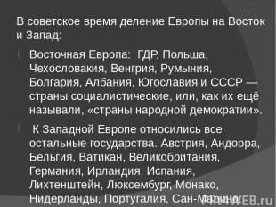 В советское время деление Европы на Восток и Запад: Восточная Европа: ГДР, Польш