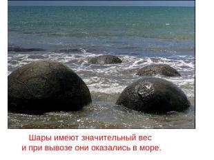 Шары имеют значительный вес и при вывозе они оказались в море.