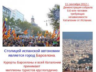 11 сентября 2012г. Демонстрация собрала 0,6млн человек требующих независимости