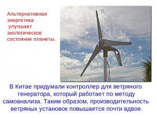 В Китае придумали контроллер для ветряного генератора, который работает по метод