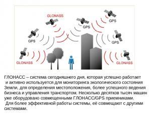 ГЛОНАСС – система сегодняшнего дня, которая успешно работает и активно используе