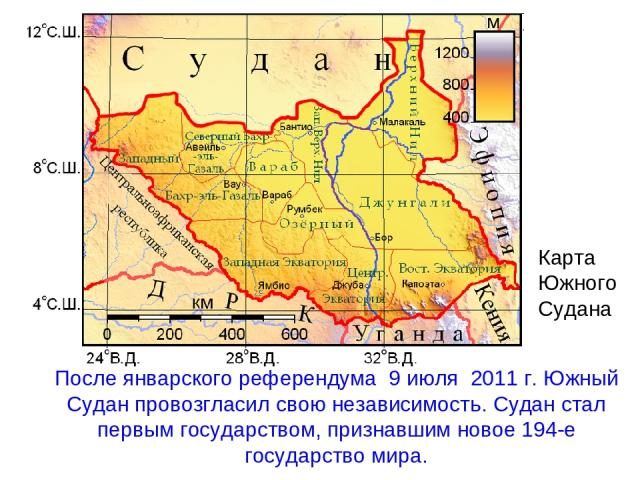 После январского референдума 9 июля 2011 г. Южный Судан провозгласил свою независимость. Судан стал первым государством, признавшим новое 194-е государство мира. Южн. Судан Красное море Карта Южного Судана