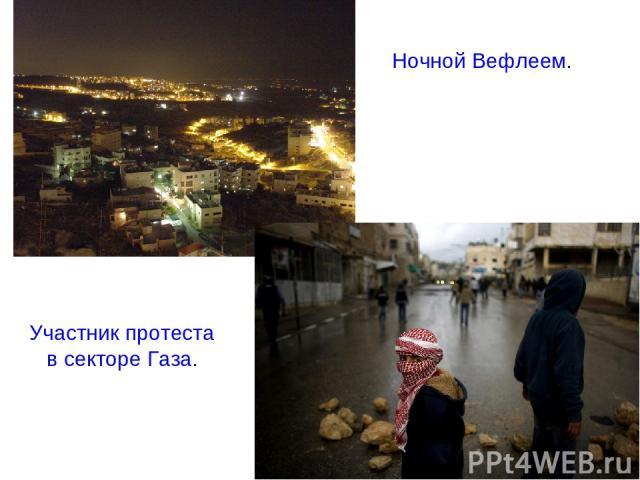 Участник протеста в секторе Газа. Ночной Вефлеем.