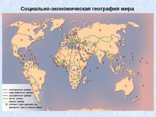 Социально-экономическая география мира