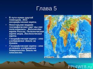 Глава 5 В пути нужен другой помощник. Это географическая карта. Некоторыми видам
