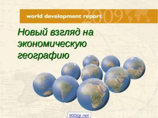 Новый взгляд на экономическую географию 900igr.net