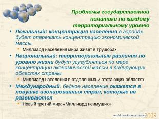 Проблемы государственной политики по каждому территориальному уровню Локальный: