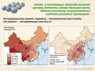 Китай: в отстающих областях высокий уровень бедности, однако большая часть бедно