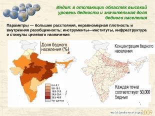 Индия: в отстающих областях высокий уровень бедности и значительная доля бедного
