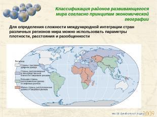 Классификация районов развивающегося мира согласно принципам экономической геогр