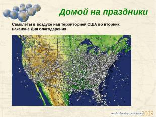 Домой на праздники Самолеты в воздухе над территорией США во вторник накануне Дн