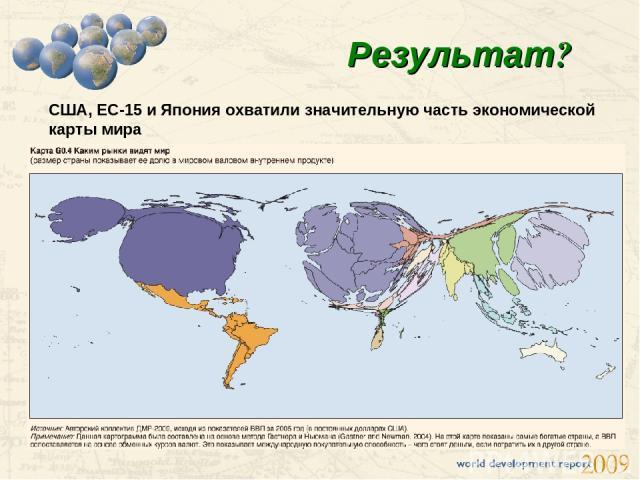 Результат? США, ЕС-15 и Япония охватили значительную часть экономической карты мира