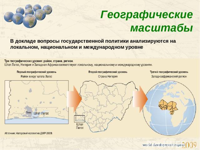 Географические масштабы В докладе вопросы государственной политики анализируются на локальном, национальном и международном уровне