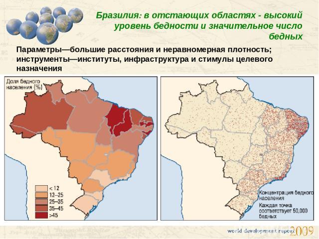 Бразилия: в отстающих областях - высокий уровень бедности и значительное число бедных Параметры—большие расстояния и неравномерная плотность; инструменты—институты, инфраструктура и стимулы целевого назначения