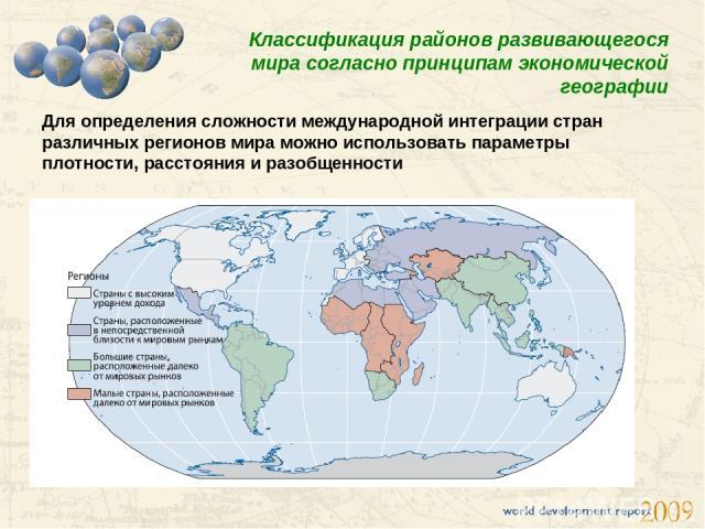 Классификация районов развивающегося мира согласно принципам экономической географии Для определения сложности международной интеграции стран различных регионов мира можно использовать параметры плотности, расстояния и разобщенности