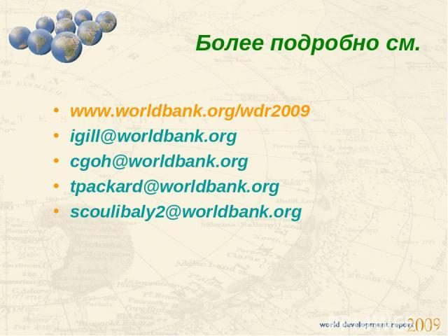 www.worldbank.org/wdr2009 igill@worldbank.org cgoh@worldbank.org tpackard@worldbank.org scoulibaly2@worldbank.org Более подробно см.