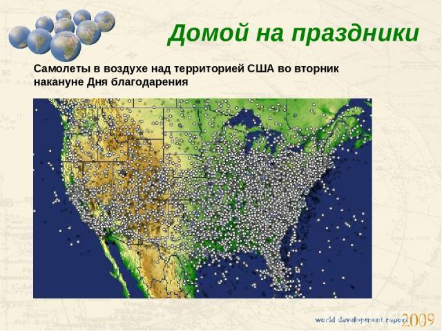 Домой на праздники Самолеты в воздухе над территорией США во вторник накануне Дня благодарения