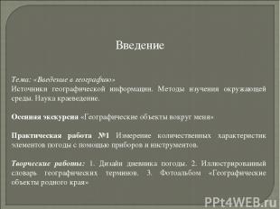 Введение Тема: «Введение в географию» Источники географической информации. Метод