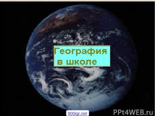 Реализация концепции модернизации образования в школьной географии 900igr.net