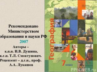 Рекомендовано Министерством образования и науки РФ 2007 Авторы – к.п.н. И.В. Душ