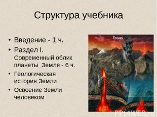 Структура учебника Введение - 1 ч. Раздел I. Современный облик планеты Земля - 6